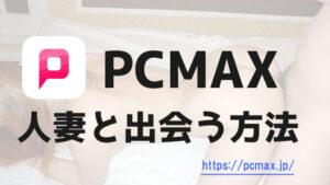 PCMAXで人妻をセフレにする方法