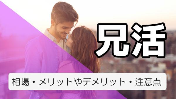 兄活の相場・おすすめ兄活アプリ