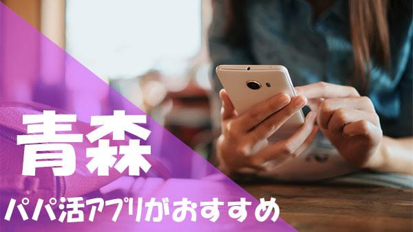 青森 パパ活 アプリがおすすめ