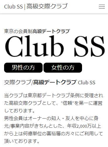 高級デートクラブ Club SS