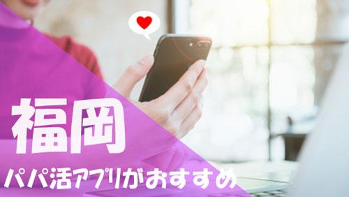 福岡 パパ活 アプリがおすすめ