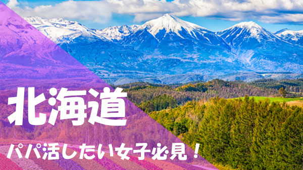 北海道 パパ活