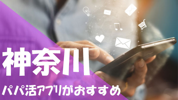 神奈川 パパ活 アプリがおすすめ