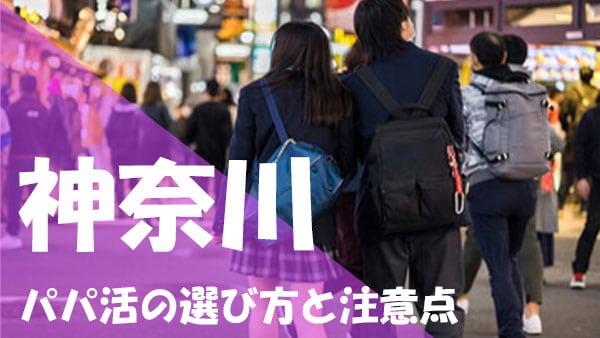 神奈川 パパ活 選び方 注意点