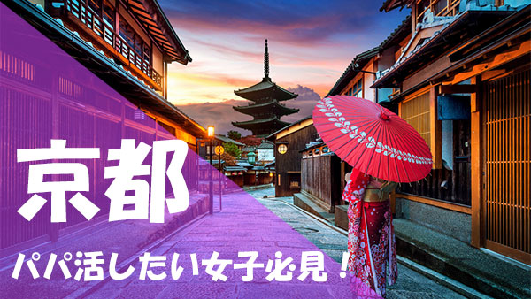 京都 パパ活