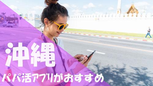 沖縄 パパ活 アプリがおすすめ