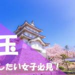 埼玉 パパ活