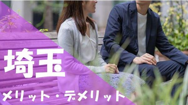 埼玉 パパ活 メリット デメリット