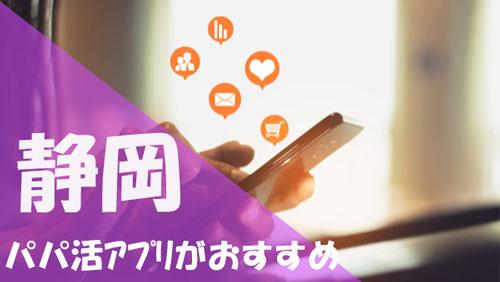 静岡 パパ活 アプリがおすすめ