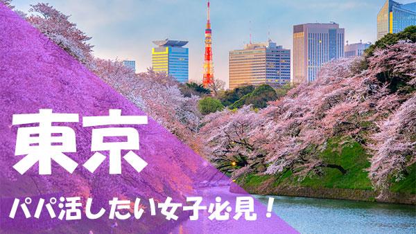 東京 パパ活