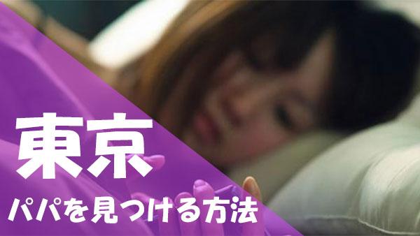 東京 パパ活 見つける方法