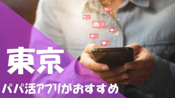 東京 パパ活 アプリがおすすめ