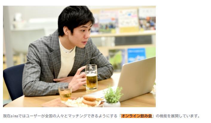 aima オンライン飲み会