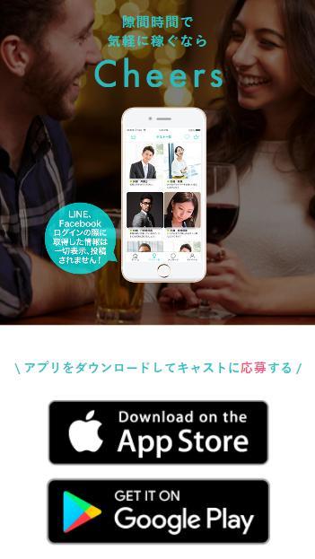 cheers アプリダウンロード