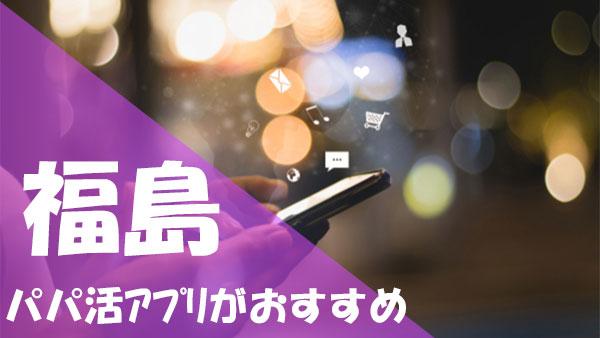福島 パパ活 アプリがおすすめ