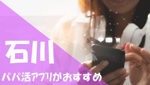 石川 パパ活 おすすめアプリ