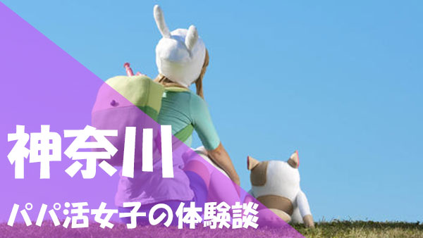 神奈川 パパ活 口コミ