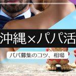 【沖縄でパパ活】パパ募集の相場