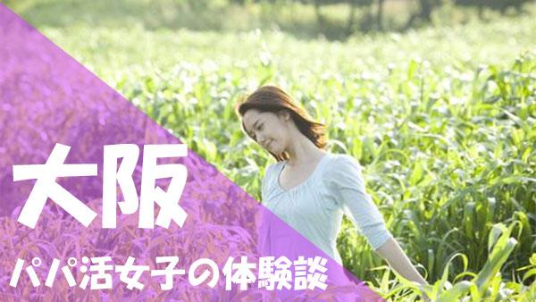 大阪 パパ活アプリ