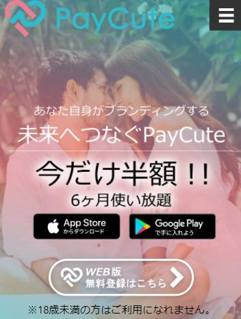 paycute アプリダウンロード
