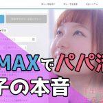 PCMAX パパ活 女子 本音・口コミ