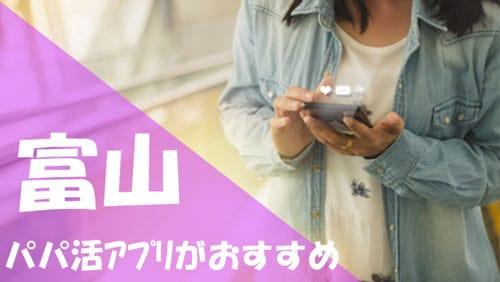 富山 パパ活 おすすめアプリ