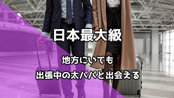 ユニバース倶楽部 日本最大級
