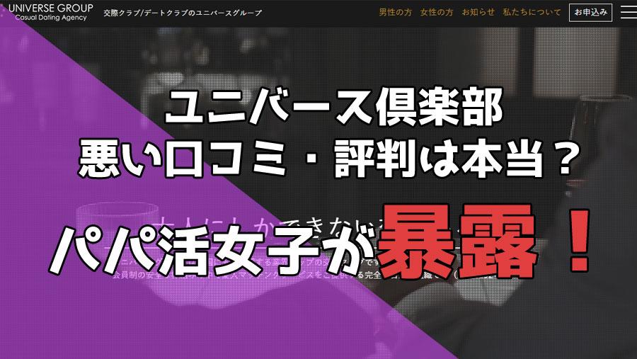ユニバース倶楽部 口コミ 評判