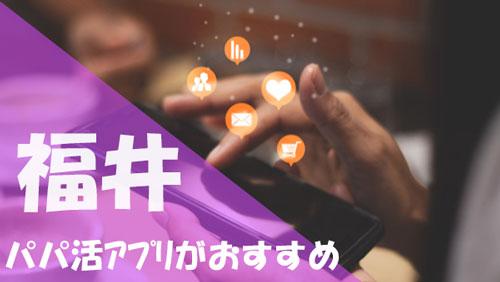 福井 パパ活 おすすめアプリ