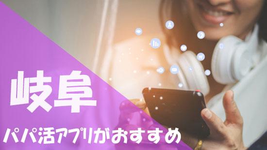岐阜 パパ活 おすすめアプリ