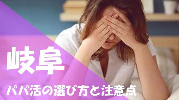 岐阜 パパ活 選び方