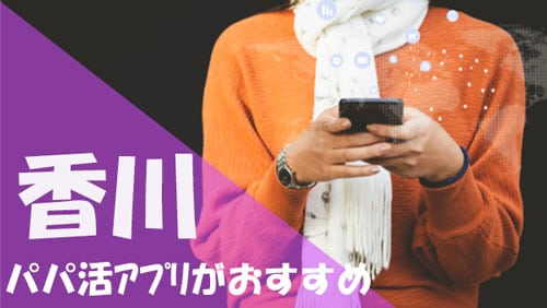 香川 パパ活 おすすめアプリ