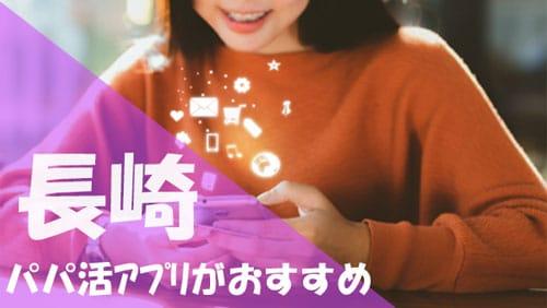 長崎 パパ活 おすすめアプリ
