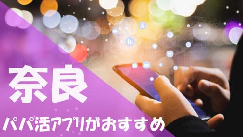 奈良 パパ活 おすすめアプリ