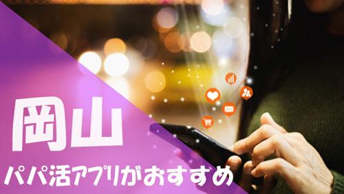 岡山 パパ活 おすすめアプリ
