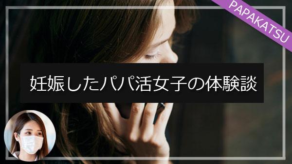 【実話】パパの子を妊娠したパパ活女子の体験談