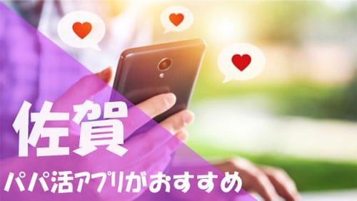 佐賀 パパ活 おすすめアプリ