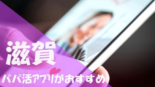 滋賀 パパ活 おすすめアプリ