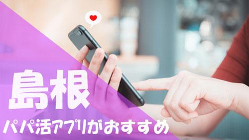 島根 パパ活 おすすめアプリ
