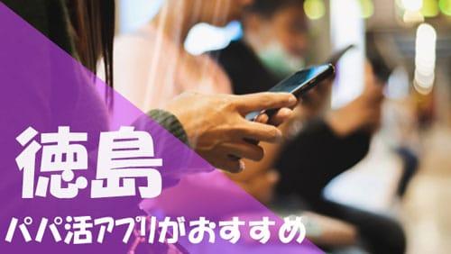 徳島 パパ活 おすすめアプリ