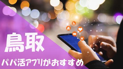 鳥取 パパ活 アプリ