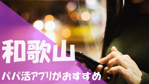 和歌山 パパ活 おすすめアプリ