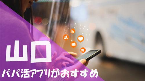 山口 パパ活 おすすめアプリ