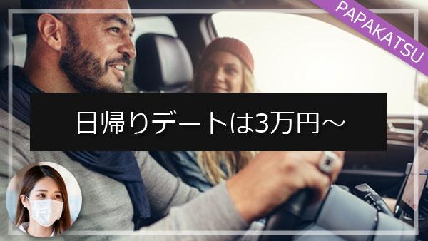 パパ活 旅行 日帰り 3万円